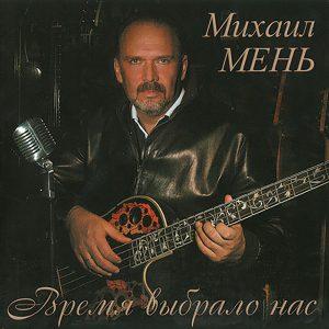 Михаил Мень Время выбрало нас