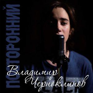 Владимир Черноклинов — Посторонний 2018 (сингл)