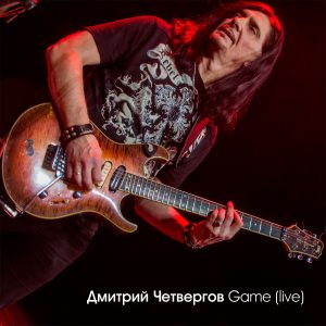 Дмитрий Четвергов - Game (live) - 2018