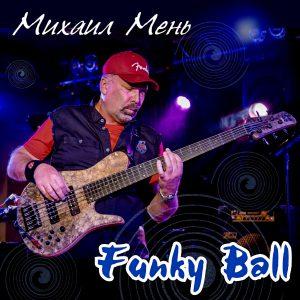 Михаил Мень Funky Ball