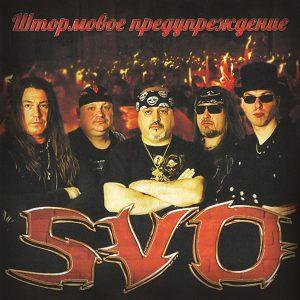 SVO - Штормовое предупреждение 2014
