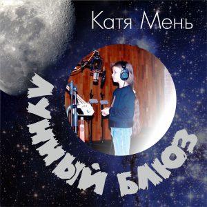 Катя Мень Лунный блюз