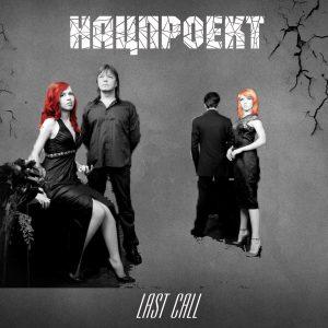 Нацпроект - Last Call сингл, 2008