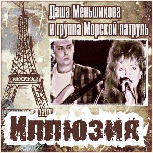 Даша Меньшикова и Морской патруль - Иллюзия