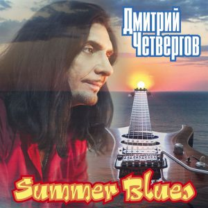 Дмитрий Четвергов Summer Blues